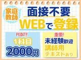 家庭教師のノーバス 成田のアルバイト情報