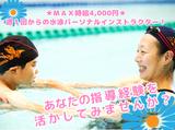 水泳の家庭教師アクア (勤務地:久屋大通駅周辺)のアルバイト情報