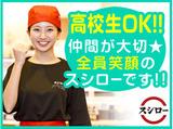 スシロー 桜塚店のアルバイト情報