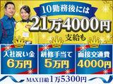 テイケイ株式会社 船橋中央支社のアルバイト情報