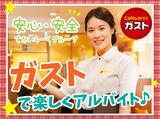 ガスト 天神橋筋六丁目店<018955>のアルバイト情報