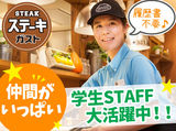 ステーキガスト 新下関店<018080>のアルバイト情報