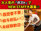 ガスト 秦野平沢店<011523>のアルバイト情報
