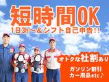 株式会社ENEOSフロンティア Dr.Drive セルフ大倉山店のアルバイト情報