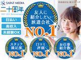 (株)セントメディア SA事業部東 新潟支店のアルバイト情報