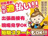 株式会社フィールドネットワーク 関東支店 [鶴見区エリア]のアルバイト情報