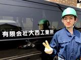 有限会社大西工業所 ※勤務地:中村区エリアのアルバイト情報