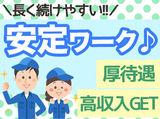 株式会社トーコー 南大阪支店(広告No.3018-05055)のアルバイト情報