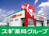 スギ薬局グループ 袋井堀越店のアルバイト情報