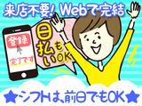 株式会社フルキャスト 東京支社 (新宿エリア)/MNS0502G-AIのアルバイト情報