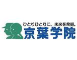 京葉学院 佐倉校のアルバイト情報