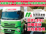 松岡満運輸株式会社 室蘭営業所のアルバイト情報