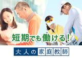 株式会社トライグループ 大人の家庭教師 ※東京都/四ツ谷エリアのアルバイト情報