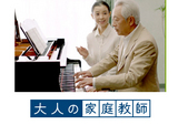 株式会社トライグループ 大人の家庭教師 ※岡山県/津山エリアのアルバイト情報