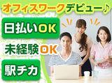 キャリアリンク株式会社 ※東証一部上場/PFC65669のアルバイト情報