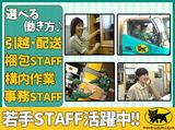 ヤマトホームコンビニエンス株式会社 藤沢支店のアルバイト情報