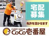 カレーハウスCoCo壱番屋 横須賀中央駅前店のアルバイト情報