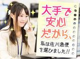 佐川急便株式会社 金沢営業所のアルバイト情報