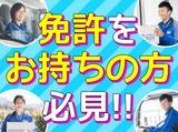 佐川急便株式会社 秋田営業所のアルバイト情報