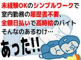 株式会社パットコーポレーション※勤務地:東川口駅[No.01]のアルバイト情報