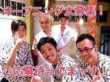 大塚 魚寿司 ※5月9日OPENのアルバイト情報