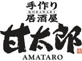 甘太郎 名古屋名鉄レジャック店のアルバイト情報