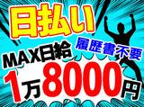 株式会社ライズエース 東京支店:[08]のアルバイト情報