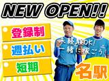 株式会社サカイ引越センター 名駅サテライトのアルバイト情報