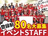 北海道コカ・コーラボトリングのアルバイト情報