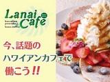 ラナイカフェイオンモール神戸北店【110963】のアルバイト情報