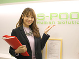 株式会社エスプールヒューマンソリューションズ TS関西支店のアルバイト情報
