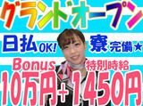 有限会社ブライトワークス 勤務地:名古屋市中村区名駅周辺のアルバイト情報
