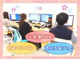 株式会社東京総合研究所のアルバイト情報