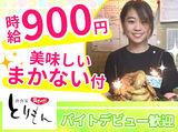 酒食家 とりもん 琴似店〜薩摩知覧鶏と九州料理〜のアルバイト情報