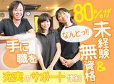 りらくる 天王寺駅北口店 ※6月1日OPENのアルバイト情報