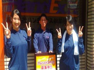 株式会社ハンデックス 江戸川営業所/501のアルバイト情報