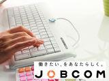 株式会社ジョブコム ※勤務先:豊明市の大手専門メーカーグループのアルバイト情報