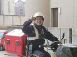 羽村郵便局のアルバイト情報