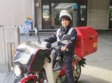 千鳥郵便局のアルバイト情報