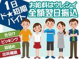 シンリツAGS株式会社 ※加須エリアのアルバイト情報