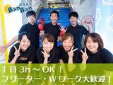 カラオケBanBan 横浜長者町店のアルバイト情報