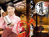 薩摩ごかもん 京橋本店のアルバイト情報