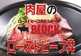 ローストビーフ丼&ステーキ BLOCK ららぽーと甲子園店のアルバイト情報