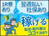 株式会社ユース 北九州支店/y08_003のアルバイト情報