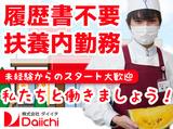 ダイイチ 発寒中央駅前店のアルバイト情報