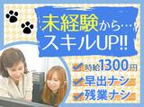 株式会社日本テレシステム 業務推進2部のアルバイト情報