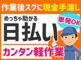 株式会社札幌物流 【札幌中央営業所】のアルバイト情報