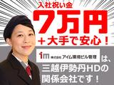 株式会社アイム環境ビル管理 勤務地:札幌三越のアルバイト情報