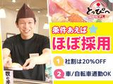 廻転ずし とっぴ〜 手稲前田店のアルバイト情報