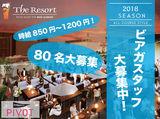 The Resort -PIVOT ROOF TOP BEER GARDEN-のアルバイト情報
